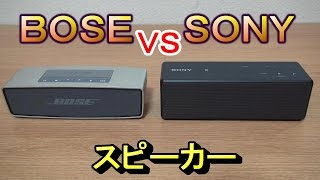 getlinkyoutube.com-BOSE SONYスピーカー比較 Compare speaker