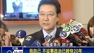 getlinkyoutube.com-閣揆人選  盧秀燕推薦趙少康-民視新聞