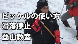 getlinkyoutube.com-雪山登山講習 ピッケルを使った滑落停止 BC穂高