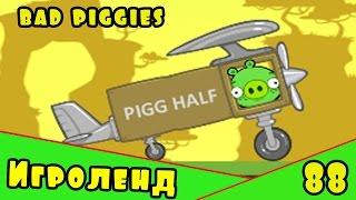getlinkyoutube.com-Веселая ИГРА головоломка для детей Bad Piggies или Плохие свинки [88] Серия