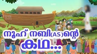 നൂഹ് നബി (AS) ഖുര്ആന്കഥകള് #Quran Stories Malayalam   Malayalam Animation Cartoon For Children 4K