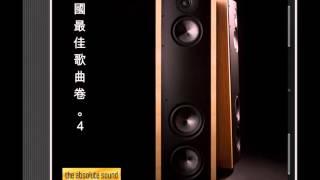 getlinkyoutube.com-The Best of Chinese Songs  Vol. 4 - 02 看透爱情看透你
