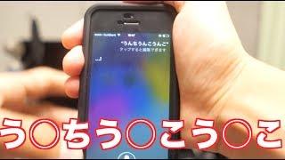 getlinkyoutube.com-Siri(男性)は下品!?ビートボックスで話しかけてみたリベンジ編【iOS7.1】