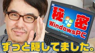 getlinkyoutube.com-【3年間ずっと隠してました】俺のWindowsノートPCを公開します。
