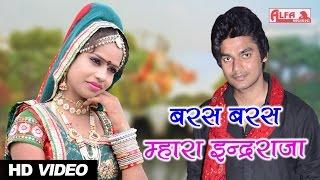 HD Video | Baras Baras Mhara Inder Raja | Rajasthani Songs | Rajasthani DJ Song 2016 | Alfa Music width=