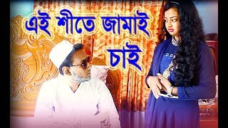 New Bangla Funny Vedio 2017 | এই শীতে জামাই  চাই |Milon|Aayan|Saimon|Sakib|Ripty in Faporbazz Tv.