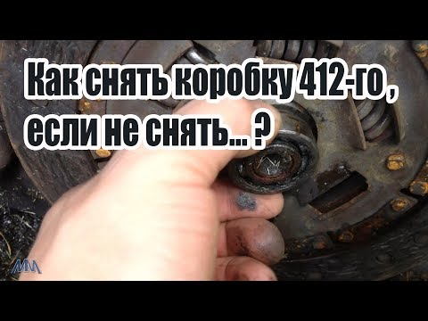 Как снять коробку 412 Москвича, если не снять