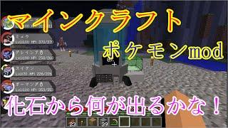 getlinkyoutube.com-【マインクラフト】 ポケモンmod  pixelmon 伝説への道part49