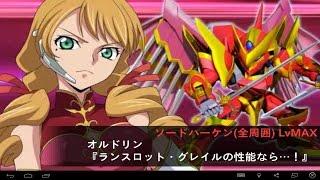 getlinkyoutube.com-Super Robot Taisen X-Ω - Code Geass: Oz the Reflection Debut