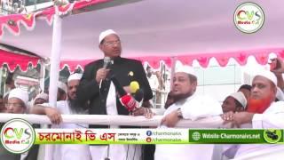 getlinkyoutube.com-মিয়ানমার মুসলমানদের পক্ষে ইসলামী আন্দোলনের আমীরের অশ্রুসিক্ত ভাষণ | Long March Towards Myanmar'16