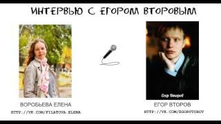 Интервью с коучем Егором Второвым