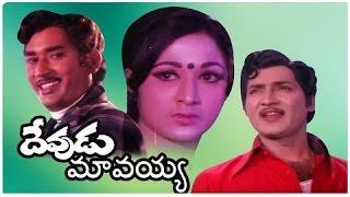 getlinkyoutube.com-Devudu Mavayya Telugu Movie | Shoban Babu, Vanisri, Vijayalalitha | Full Length Movie