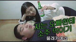 getlinkyoutube.com-자는 오빠한테 소주먹이기 + 숙취메이크업 몰래카메라