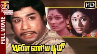 getlinkyoutube.com-Punniya Boomi Tamil Full Movie HD | Sivaji Ganesan | Vanisri | MN Nambiar | Thamizh Padam
