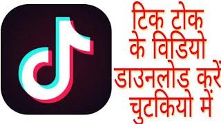 How to Download Tik Tok Videos in gallery || Dowenload tik tok videos on smartphone
