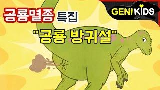 getlinkyoutube.com-[공룡멸종 특집] 공룡이 사라진 이유가 방귀 때문이라고..? | 사라진 공룡들 연속보기 | 지니키즈★공룡상식