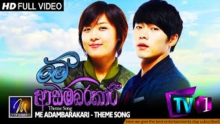 Me Adambarakari - Theme Song - Gayan & Shanika | Official Music Video | MEntertainments