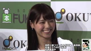 "getlinkyoutube.com-乃木坂46・西野七瀬 ""お尻写真""に「恥ずかしい」 ファーストソロ写真集「普段着」会見1 #Nanase Nishino #Japanese Idol"