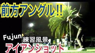 getlinkyoutube.com-ゴルフ練習風景Fujun編vol.36 前方アングルからのアイアンショット【Fujun】WGSLスイングコンサルレッスンgolfドライバードラコンアイアンアプローチパター