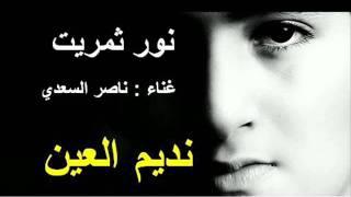 getlinkyoutube.com-نورثمريت زفة خاصة لـ| نديم العين | غناء ناصر السعدّي