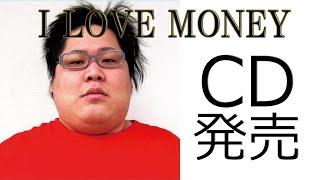 getlinkyoutube.com-【冬コミ2014】 I LOVE MONEY / 恭一郎 【クロスフェード】