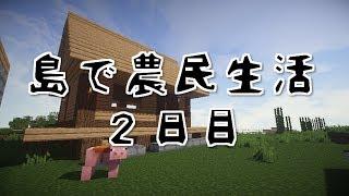 getlinkyoutube.com-【Minecraft】農業系MODを入れて島で農民生活 2日目【実況】