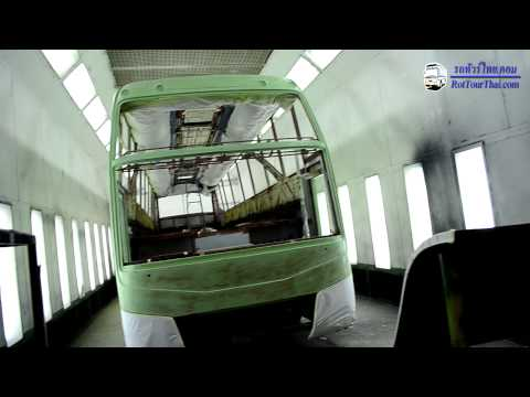 เยี่ยมชมอู่ต่อรถโดยสาร ธนบุรีบัสบอดี้  (HD)