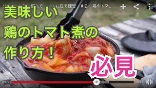 getlinkyoutube.com-ソロキャンプに憧れて・・・お庭で練習 #2 鶏のトマトソース煮