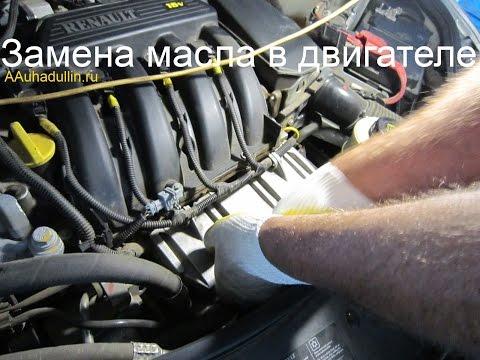 Произвел замену масла в двигателе Рено 16 клапанов?
