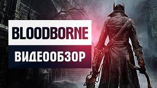 getlinkyoutube.com-Bloodborne - Видео Обзор лучшего PS4 эксклюзива 2015 года!