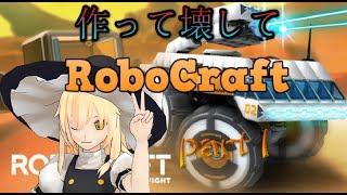 getlinkyoutube.com-作って壊してRoboCraft 【ゆっくり実況】 part1