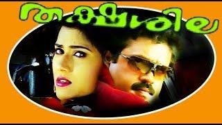 getlinkyoutube.com-Thakshashila | Malayalam Full Movies | Suresh Gopi