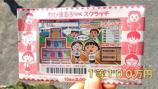 getlinkyoutube.com-ちびまる子ちゃんスクラッチを1万円分やってみた!