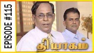 getlinkyoutube.com-Thiyagam - Sun TV Tamil Serial   Episode 115   Vision Time