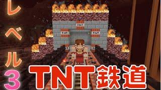 getlinkyoutube.com-【Minecraft】TNT鉄道~トロッコで駆け抜けろ!!~レベル3【ゆっくり実況】