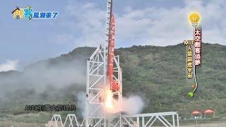 getlinkyoutube.com-ARRC太空追夢 MIT火箭起飛