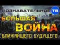 Большая воина ближаишего будущего (Познавательное ТВ, Валентин Катасонов)