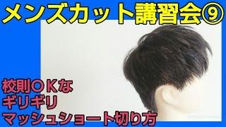 getlinkyoutube.com-メンズヘアカット講習会⑨男子学生ショートマッシュ髪型の切り方「福岡県美容室」