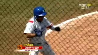 getlinkyoutube.com-2009 베이징 올림픽 야구 준결승 한국 VS 일본 하이라이트
