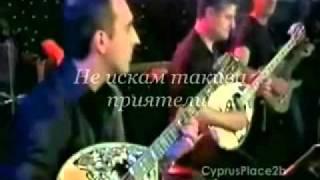 getlinkyoutube.com-Най   хубавата Гръцка Песен   неискам такива приятели
