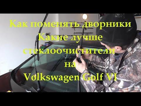 Замена щёток стеклоочистителя (дворников) vw golf