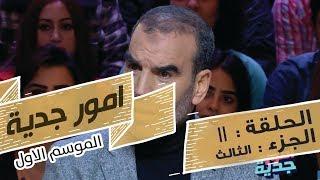 getlinkyoutube.com-Omour Jedia S01 Episode 11 17-01-2017 Partie 03