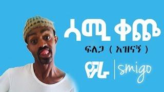 getlinkyoutube.com-New Ethiopian Comedy - Sami Kecho - FELEGA 2015