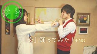 # 8 『恋』踊ってみた!+NG