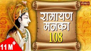 getlinkyoutube.com-Ramayan Manka 108 | Sarita Joshi