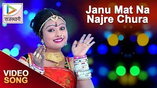getlinkyoutube.com-Janu Mat Na Najre Chura | New Raju Rawal Song 2017 | Rajasthani Romantic Song