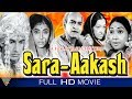 Sara Akash Hindi Full Movie || Rakesh Pandey, Madhu Chakravarty, Nandita || Eagle Hindi Movies