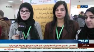 getlinkyoutube.com-أخبار الجزائر العميقة في الأخبار المحلية ليوم 03 ديسمبر 2015