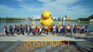 getlinkyoutube.com-อุดรบ้านเรา (Official MV)
