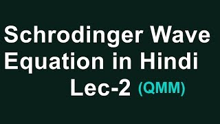 schrodinger wave equation in hindi || schrodinger wave  equation iit jee||quantum model  in hindi